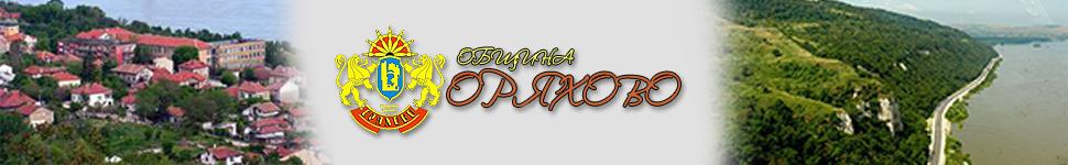 TOP-obshtina-ORQHOVO