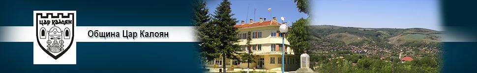 TOP-Obshtina-CAR-KALOQN