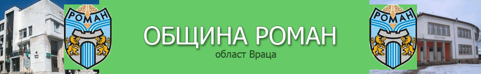TOP-Obshtina-ROMAN