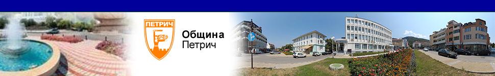 TOP-obshtina-petrich