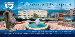 <a href=&quot;http://obshtinite.bg&quot;>Посещавали ли сте съкровищата на Петрич?</а>