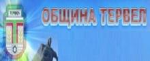 ОБЩИНА ТЕРВЕЛ
