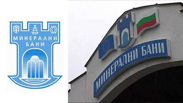 obshtina-Mineralni-bani-new