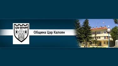 obshtina-kainardja