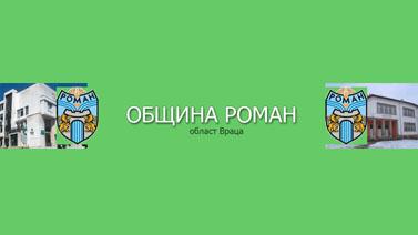 obshtina-roman