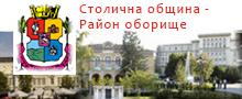 СТОЛИЧНА ОБЩИНА - РАЙОН ОБОРИЩЕ