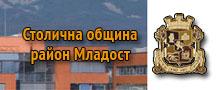 СТОЛИЧНА ОБЩИНА - РАЙОН МЛАДОСТ