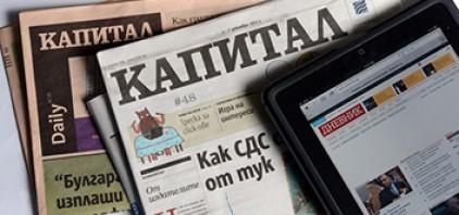 НАП не установи нарушения при проверката на Икономедиа