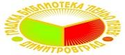 cropped-Biblioteka-Penio-Penev-Dimitrovgrad-e1511683279973