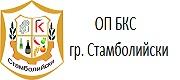 logo_стамболийски